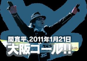 Banner_goal_2